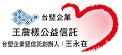 台塑企業資深副總王文堯 Logo